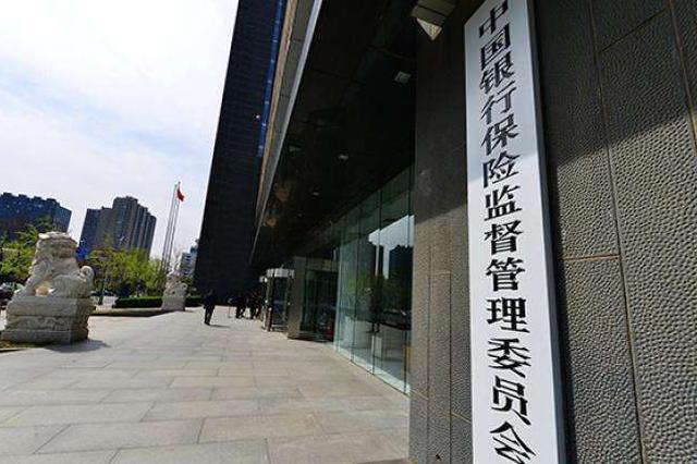 银保监会等部门联合发文规范信贷融资收费