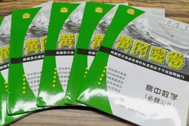 安徽两所省示范高中收到支付宝捐赠黄冈密卷