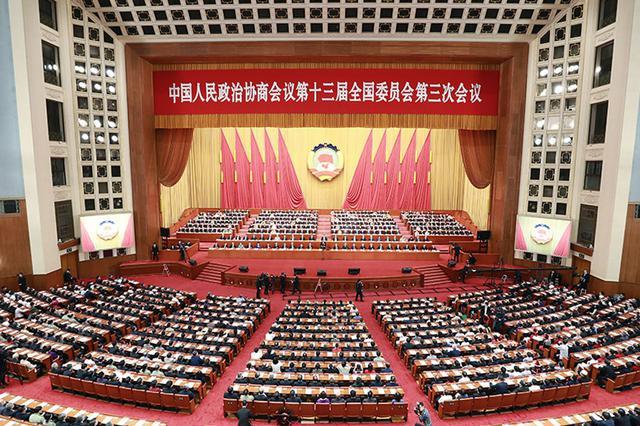 全国政协十三届三次会议昨日闭幕