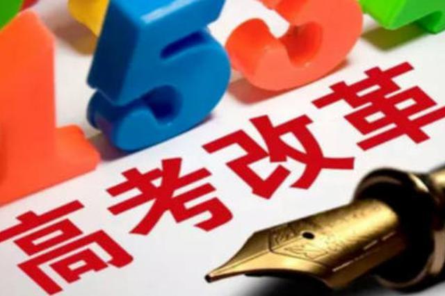安徽高考改革有关事项已进入政府决策程序