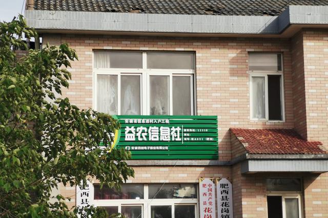 安徽肥西:信息入户进村 助力精准脱贫