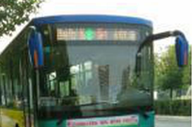 注意了 合肥这两条公交线路服务时间有调整