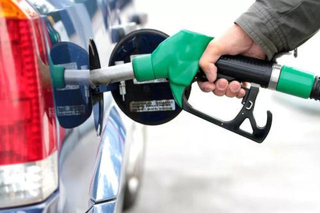 汽油、柴油价格不调整