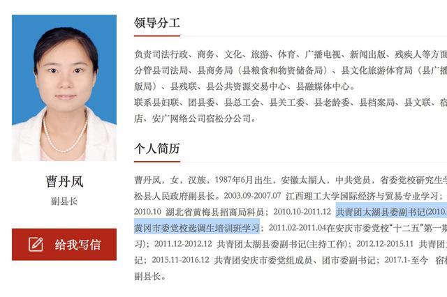 安徽一副县长跨三省学习工作引关注 官方:正核实