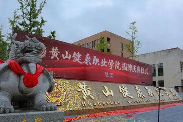 官宣 黄山健康职业学院正式挂牌