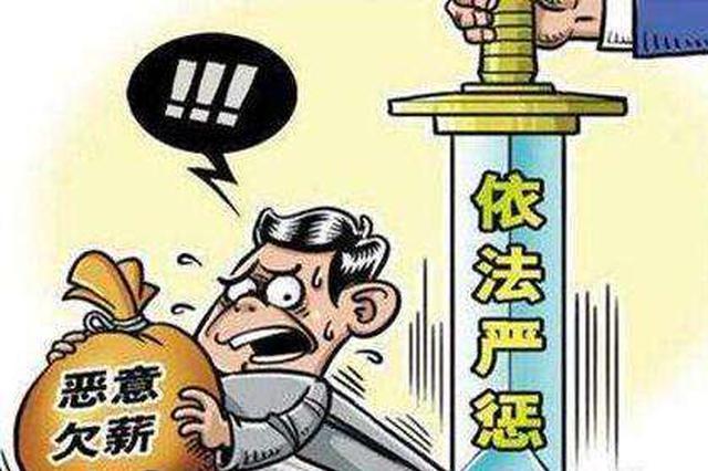 """安徽推进""""清欠""""工作 19亿元拖欠账款年内""""清零"""""""