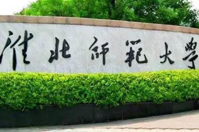 淮北师范大学:所有省外返校师生需核酸检测