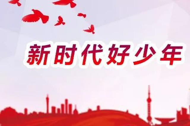 """2020年省""""新时代好少年""""名单揭晓"""