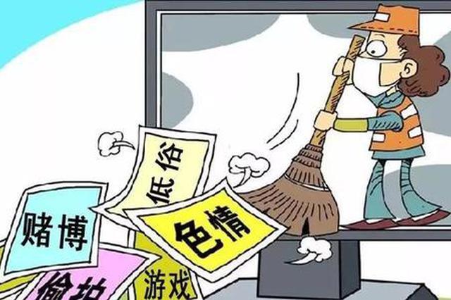 安徽5月份依法处置22家违法违规网站和13个公众账号