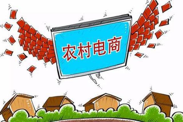 三部门:大力发展农村电商 助推乡村振兴攻势