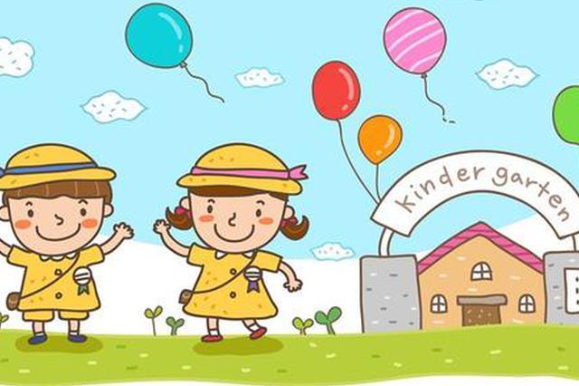 2019年度幼儿园办园行为督导评估报告发布