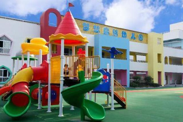 合肥市幼儿园保育教育费将执行新标准
