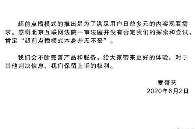 爱奇艺回应法院判决