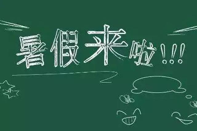 安徽7市公布中小学暑假时间