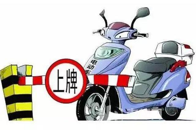 """电动自行车集中登记上牌""""八问八答"""""""