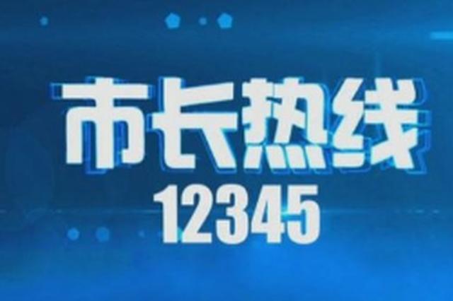 安徽亳州:上周市长热线共受理群众诉求8981件