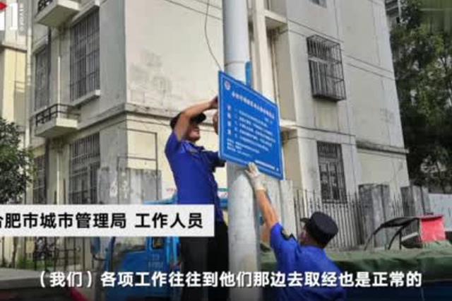 合肥城管回应学习南京地摊管理