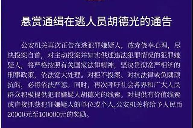 奖励20000~100000 安徽警方发布悬赏通告