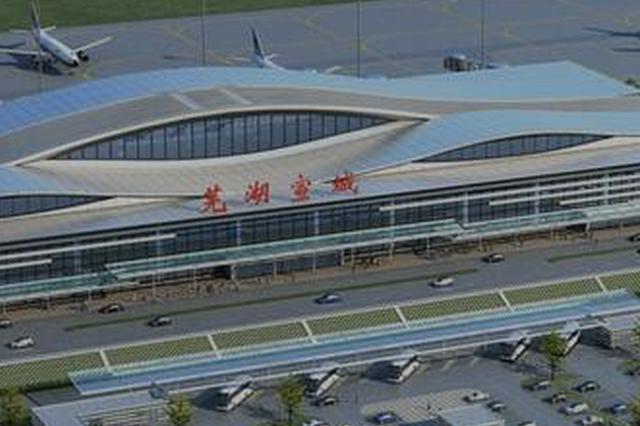获批 芜宣机场地名代码公布