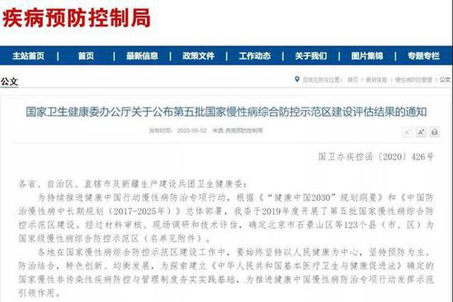 安徽四县区入选这项工作国家级示范区