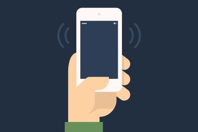 十六款App侵害用户权益被通报 值得警惕