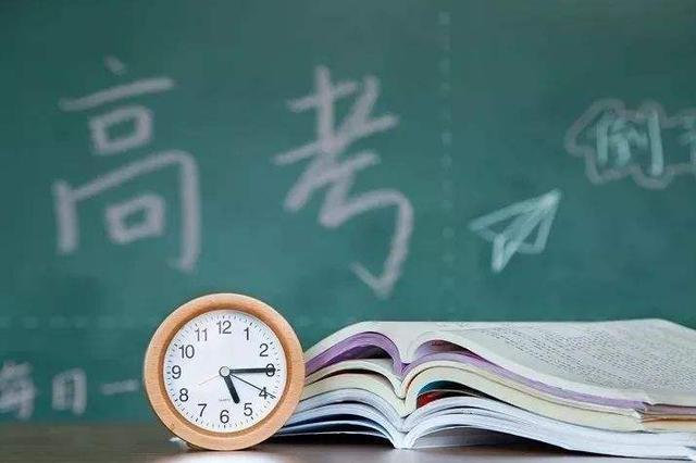 高考倒计时1个月!多地部署考生保障 考试纪律
