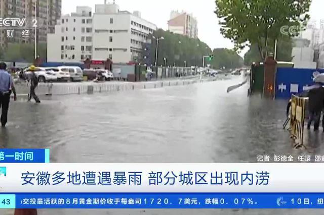 安徽多地遭遇暴雨 部分城区出现内涝