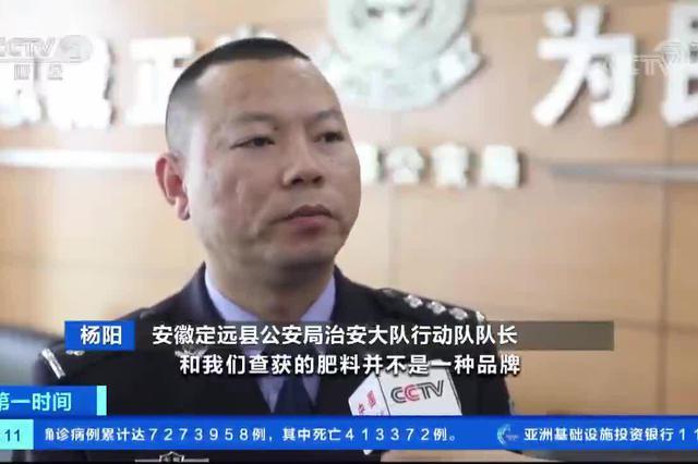 安徽定远:警方捣毁两个假化肥生产点 金额超4000万元