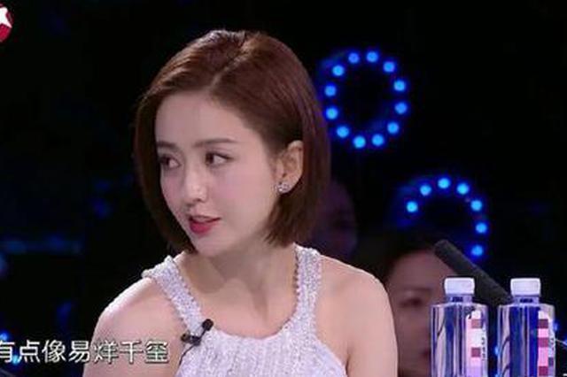 佟丽娅回应说选手像易烊千玺:有才华的人总相似