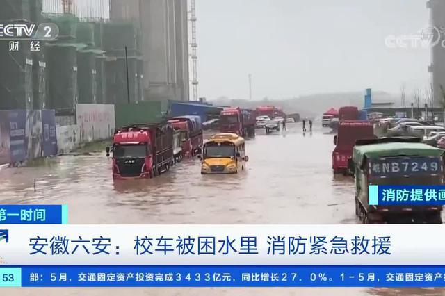 安徽六安:校车被困水里 消防紧急救援