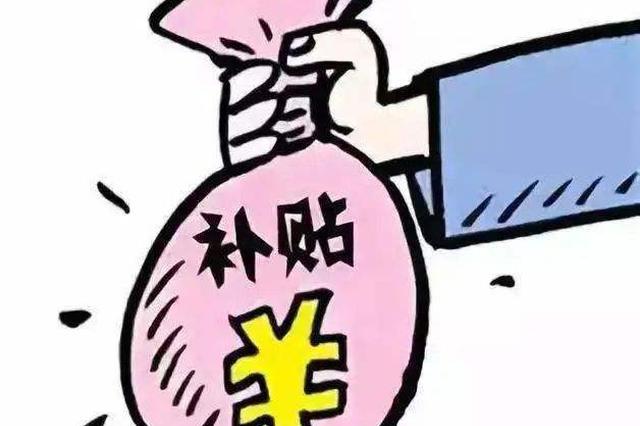 """长丰县向优抚对象发放""""临时价格补贴""""340多万元"""