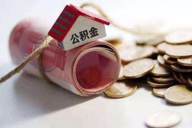 合肥住房公积金将调整 最高月缴存额为2703元
