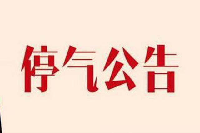 请相互转告!合肥长江东路部分小区本周日停气