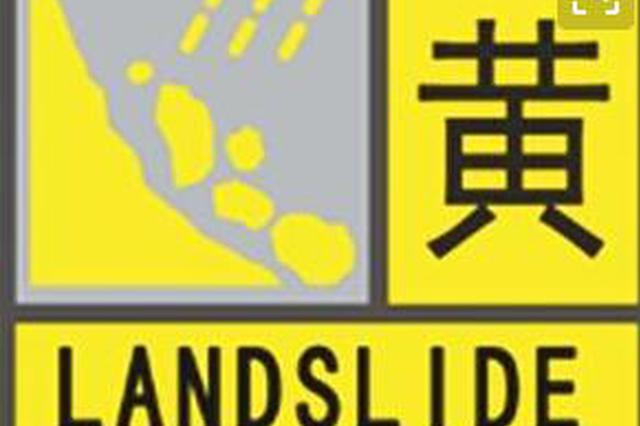 注意防范!安徽再发地质灾害黄色预警
