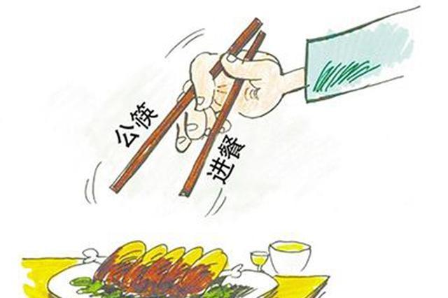 安徽公筷公勺标准制定 下月实行