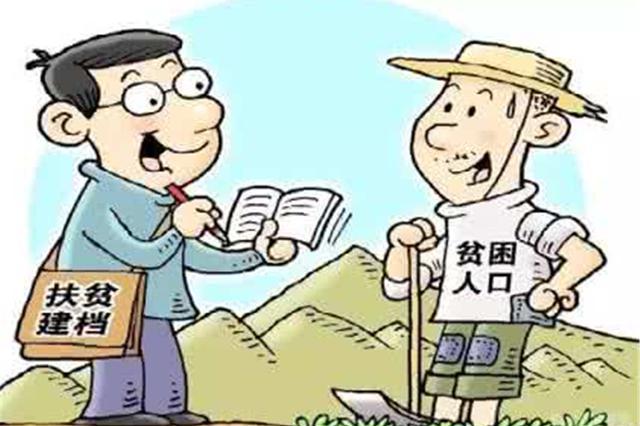 安徽健全防返贫致贫监测机制