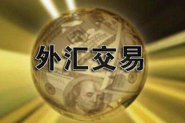 外汇局:5月份中国国际货物和服务贸易顺差4240亿元