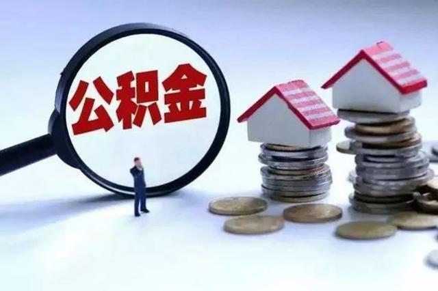 合肥人注意!你的住房公积金账户又多了一笔钱!