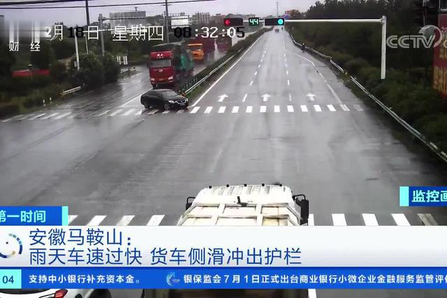 安徽马鞍山:雨天车速过快 货车侧滑冲出护栏