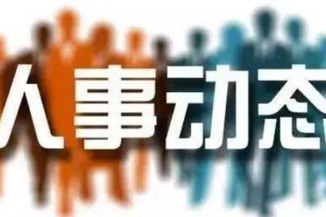 安徽省人大常委会任命三名厅长!