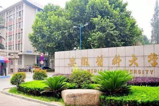安徽医科大学获两项省科学技术奖一等奖