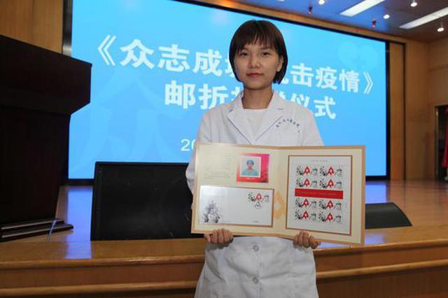 唯一编码 1362名安徽支援湖北医护人员受赠邮折