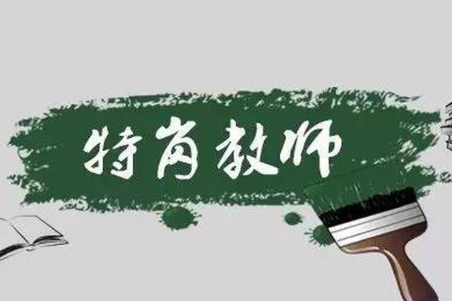 """安徽2020年教师""""特岗计划""""招聘实施方案公布"""