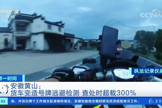 安徽黄山:货车变造号牌逃避检测 查处时超载300%