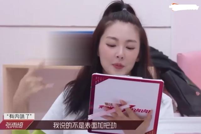 张雨绮绿洲唱rap超洗脑 网友:有羊肉串内味儿了