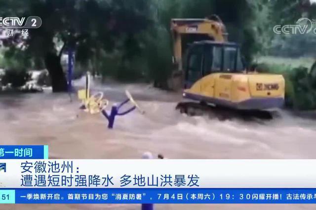 安徽池州:遭遇短时强降水 多地山洪暴发