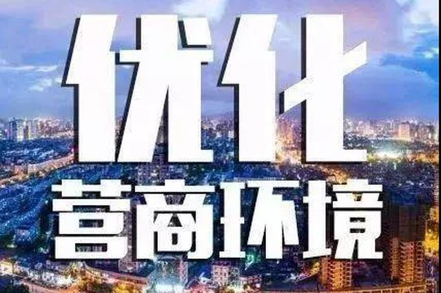 规范收费行为 安庆开展涉企收费专项检查