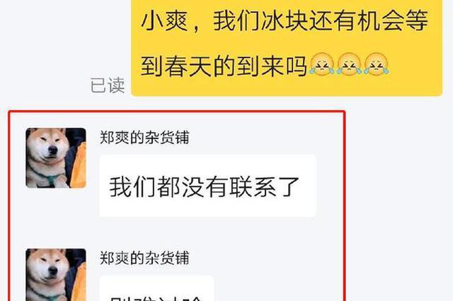 郑爽回复CP粉澄清与张翰复合传闻:我们没有联系了