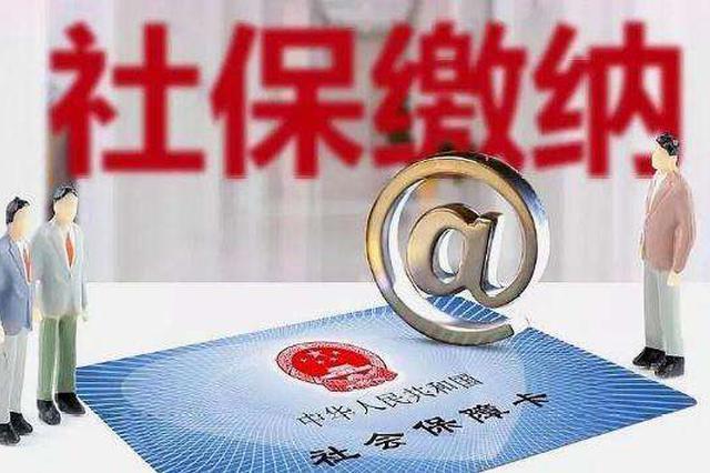 安徽继续延长阶段性减免企业社保费政策实施期限