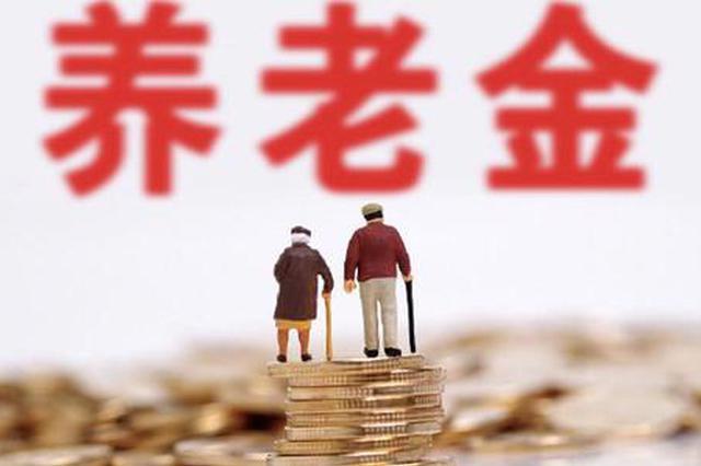 安徽省上调退休人员基本养老金 本月底前发放到位